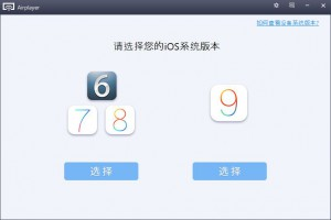 airplayer_1