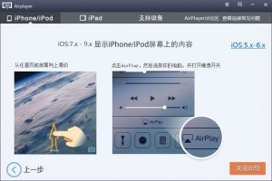 airplayer_3